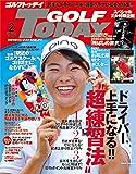 GOLF TODAY  ( ゴルフトゥデイ )  2020年 2月号 No.572 【2大付録】 新垣比菜 ポスター / ゼクシオ カタログ
