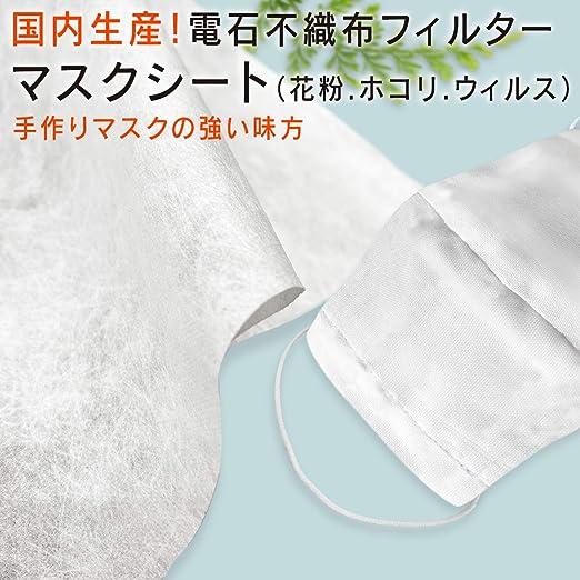 マスク フィルター 不織布 手作り