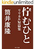 佇むひと リリカル短篇集 (角川文庫)