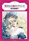 紫黒と白銀のプリンス (エメラルドコミックス/ハーモニィコミックス)