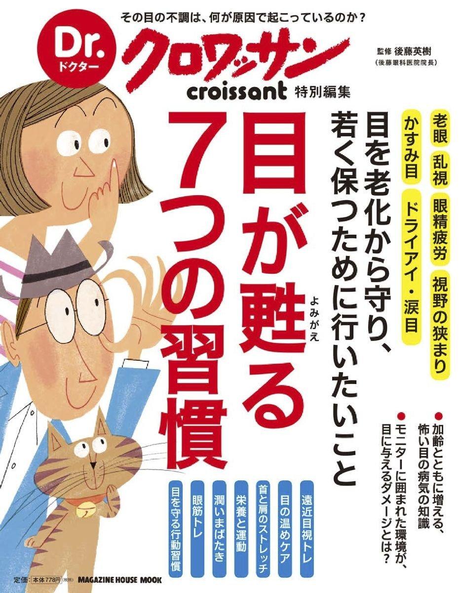 Download Me ga yomigaeru nanatsu no shūkan : me o rōka kara mamori wakaku tamotsu tame ni okonaitai koto PDF