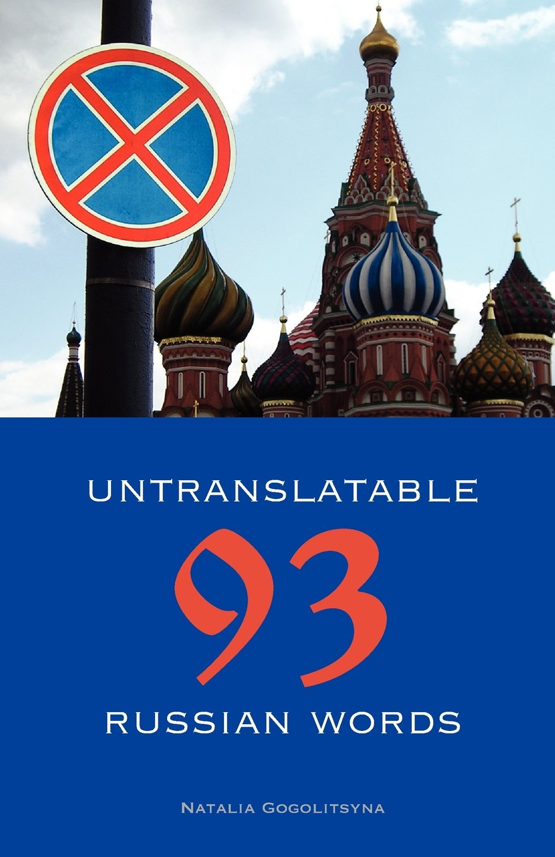 Untranslatable Russian Words Natalia Gogolitsyna Paul E