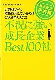緊急就活研究編 不況に強い成長企業Best100