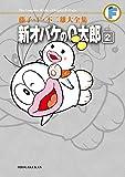 藤子・F・不二雄大全集 新オバケのQ太郎 (2)
