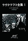 ラヴクラフト全集 1 (創元推理文庫)