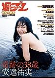 週プレNo.39&40 10/7号 [雑誌]