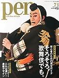 Pen(ペン) 2015年 7/1 号 [そろそろ、歌舞伎でも。]