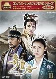 コンパクトセレクション 奇皇后 -ふたつの愛 涙の誓い- DVD-BOX III