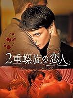 2重螺旋の恋人(字幕版)