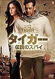 タイガー 伝説のスパイ [DVD]