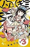 ノゾ×キミ 3 (少年サンデーコミックス)