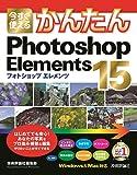 今すぐ使えるかんたん Photoshop Elements 15