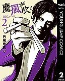 魔風が吹く 2 (ヤングジャンプコミックスDIGITAL)