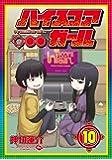 ハイスコアガール(10)(完) (ビッグガンガンコミックススーパー)