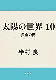 太陽の世界 10 黄金の湖 太陽の世界シリーズ (角川文庫)