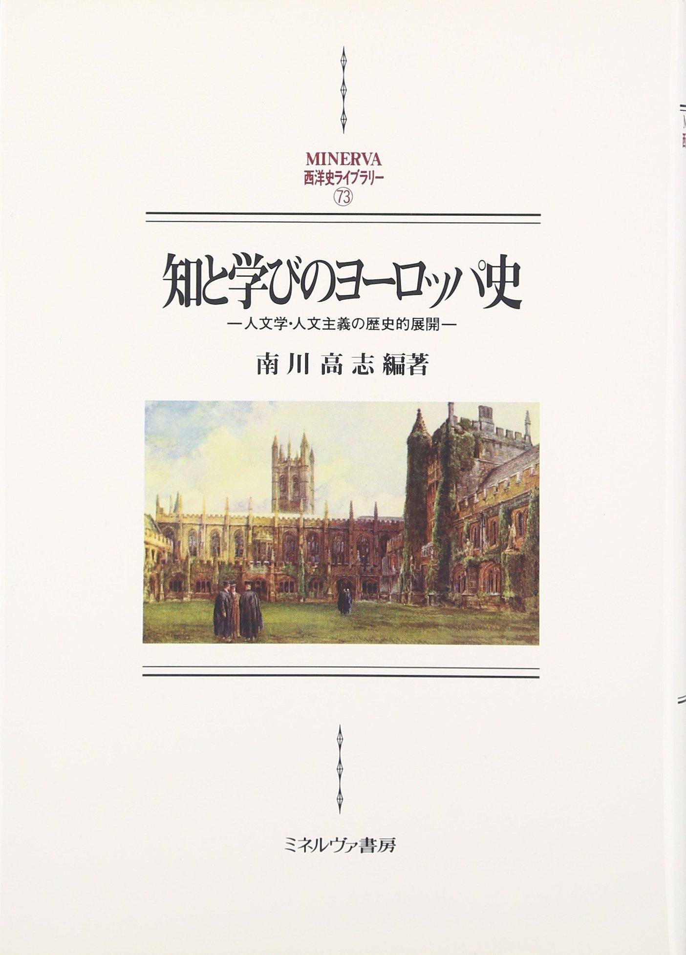 Download Chi to manabi no yōroppashi : Jinbungaku jinbun shugi no rekishiteki tenkai pdf epub