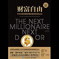 财富自由【吴晓波、正和岛联袂推荐的经典理财图书】