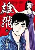 雄飛 ゆうひ 8 (8) (ビッグコミックス)