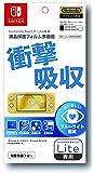 Nintendo Switch Lite専用液晶保護フィルム 多機能