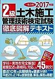2017年版 2級土木施工管理技術検定試験 徹底図解テキスト