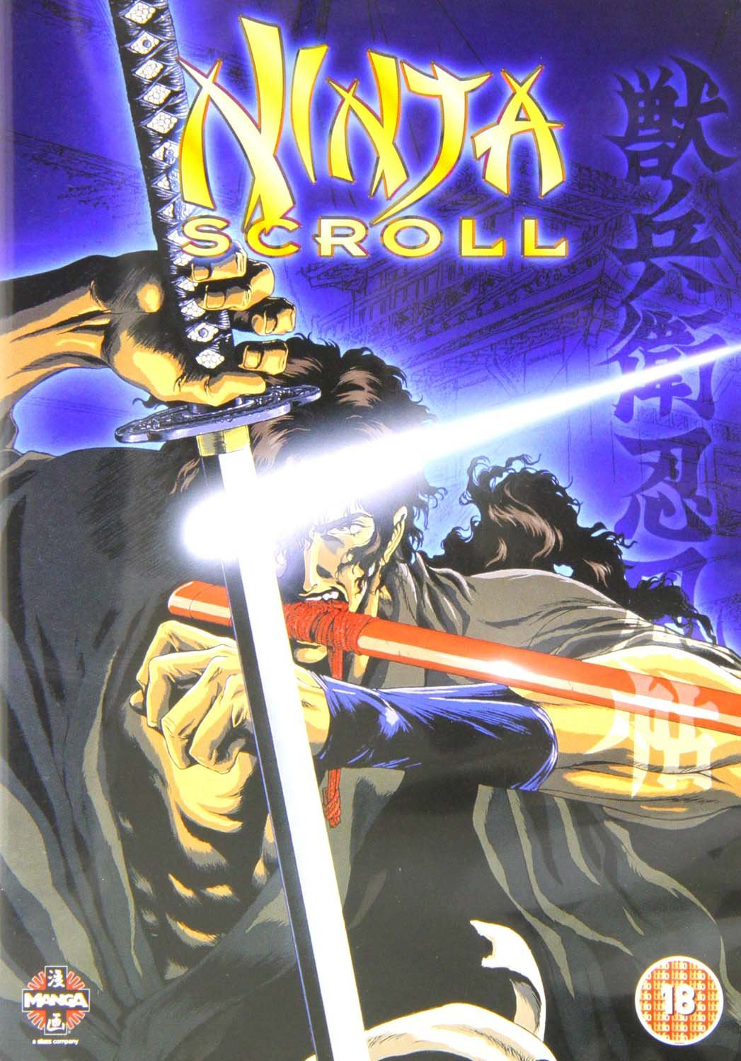 Amazon.com: Ninja Scroll [DVD]: Movies & TV