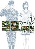 フォーナイン~僕とカノジョの637日~(1) (ビッグコミックス)