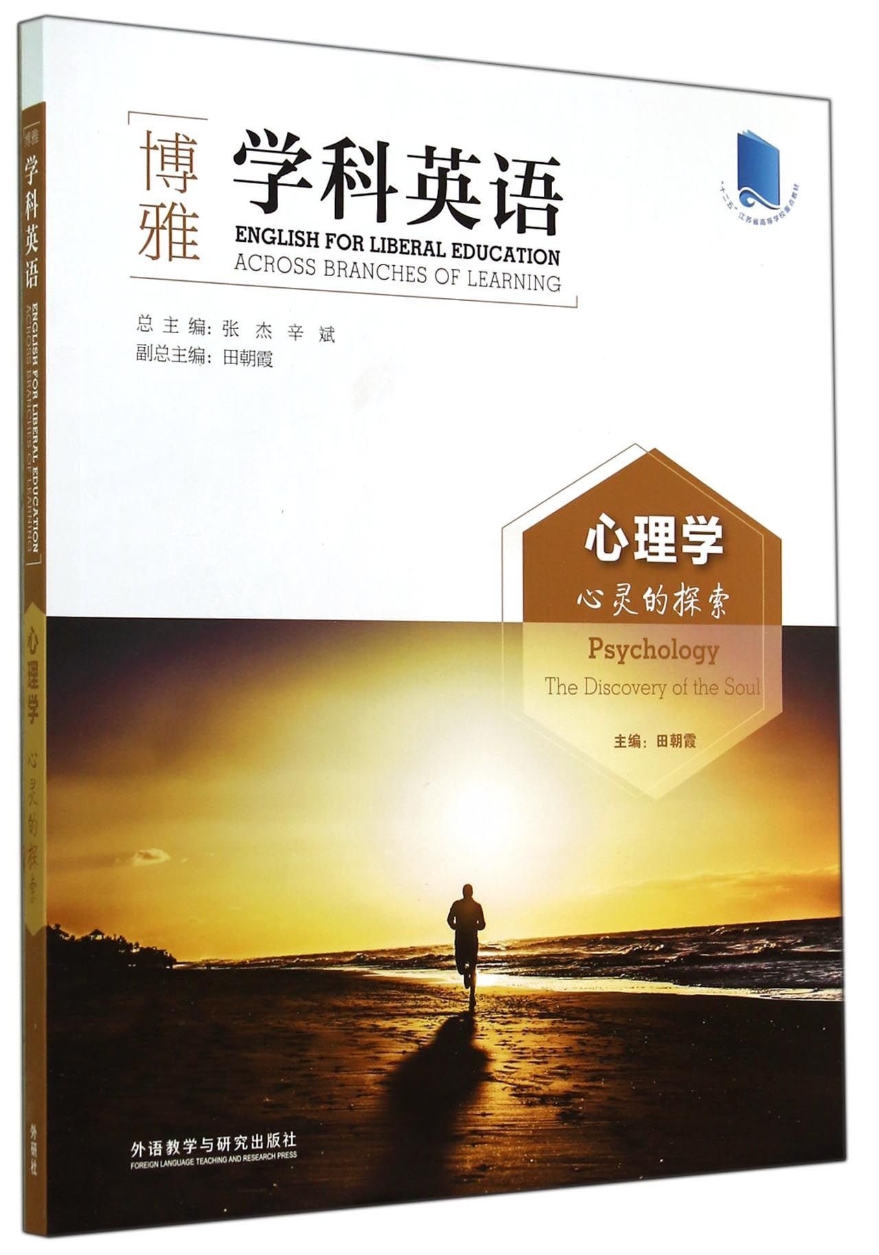 Psychology: Mind Exploration (liberal arts subjects in English tutorial series)(Chinese Edition) pdf epub