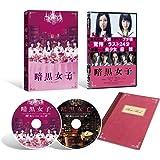 暗黒女子 [DVD]