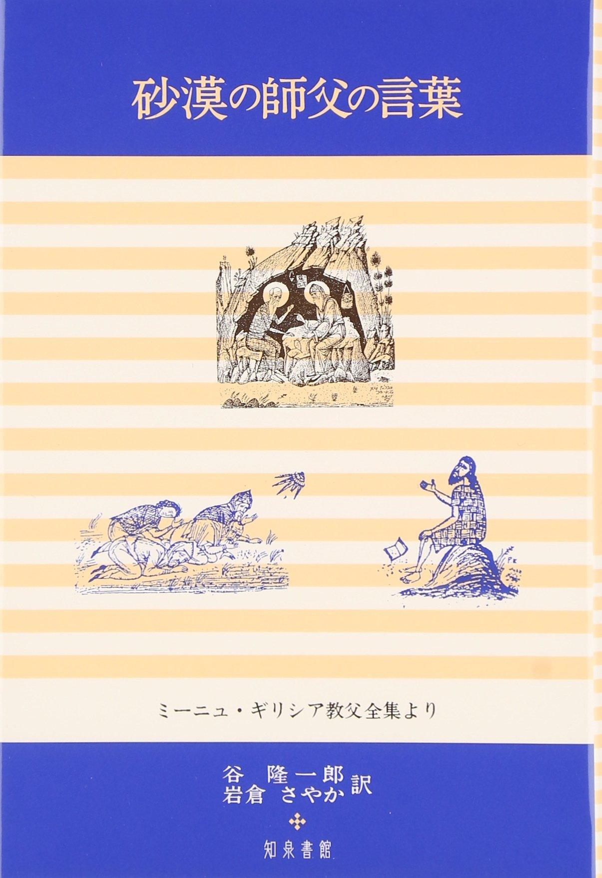 Sabaku no shifu no kotoba : Mīnyu girishia kyōfu zenshū yori PDF