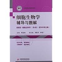经典教材辅导用书:细胞生物学辅导与题解(高教版《细胞生物学》)(第4版)