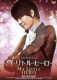 マイ・リトル・ヒーロー [DVD]