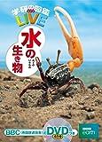 【DVD付】水の生き物 (学研の図鑑LIVE) 3歳~小学生向け 図鑑