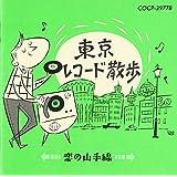 東京レコード散歩~恋の山手線~