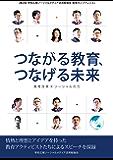 つながる教育、つなげる未来: 教育改革×ソーシャルの力 GKB48 教育カンファレンスシリーズ