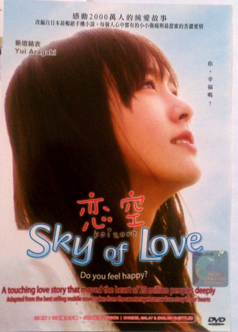 Koizora / Sky of Love Japanese Movie DVD - NTSC all region with English subtitle (Adapted from Best selling mobile novel)