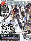 電撃HOBBY MAGAZINE (ホビーマガジン) 2012年 05月号 [雑誌]
