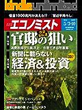週刊エコノミスト 2016年05月10日号 [雑誌]