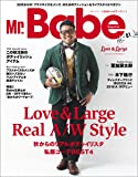 Mr.Babe Magazine VOL.01 (別冊グッズプレス)