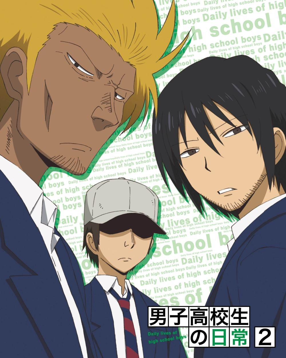 Amazon.co.jp | 男子高校生の日...