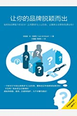 How to Create a Trade Mark, Protect it and Build your Brand (Chinese Edition) Kindle Edition