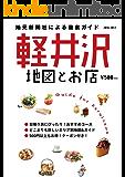 軽井沢 地図とお店 2016-2017: 地元新聞社による軽井沢の徹底ガイド