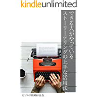 How to make good use of storytelling that people can do (Japanese Edition)