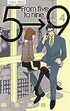 5時から9時まで(4) (フラワーコミックス)