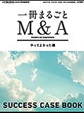 月刊BOSS7月臨時増刊号 一冊まるごとM&A [雑誌] 月刊BOSS増刊号