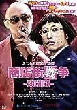 よしもと新喜劇 映画「商店街戦争~SUCHICO~」 [DVD]