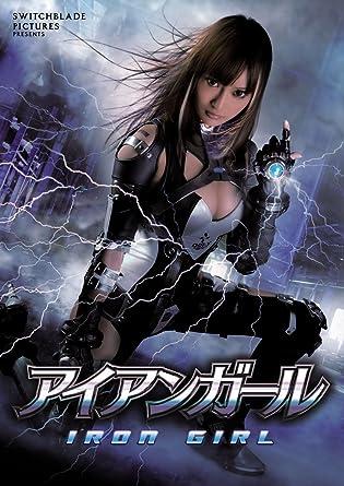 [Sortie] Iron Girl 2 et...☺