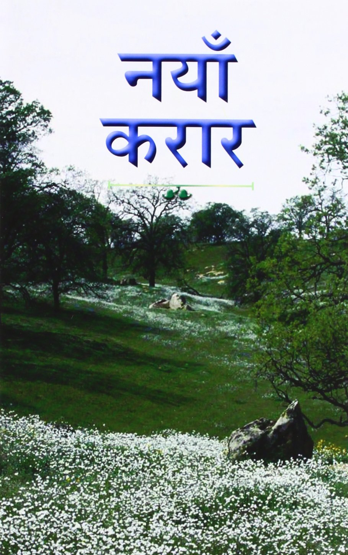 Nepali New Testament-FL