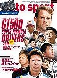 AUTO SPORT 2017年 12/15号 No.1470 【特別付録】インディ500 佐藤琢磨 カレンダー