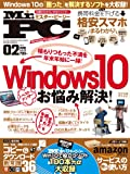 Mr.PC(ミスターピーシー) 2017年 02 月号