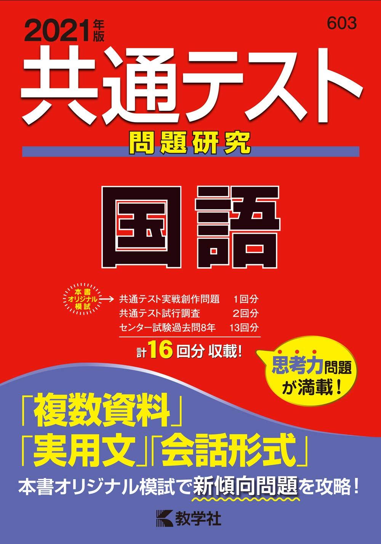 漢文のおすすめ参考書・問題集『共通テスト問題研究 国語』